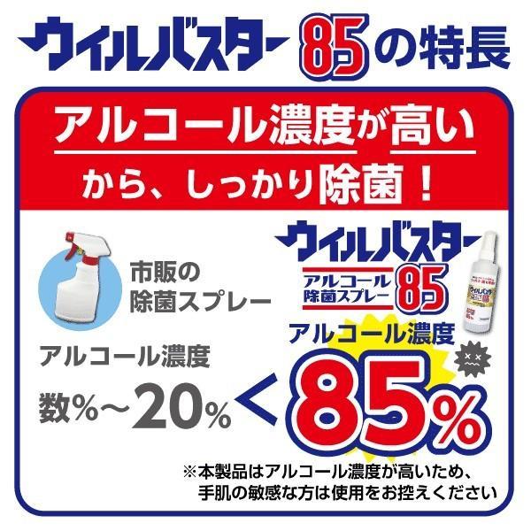 ウイルス・菌に抜群の除菌効果 アルコール除菌スプレー ウィルバスター85(100ml) アルコール濃度85%の強力殺菌!|takara-trust|02