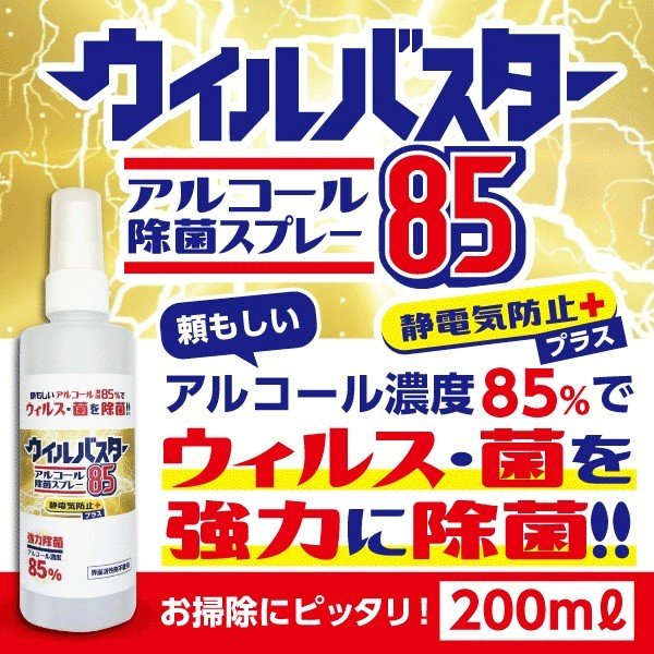 ウイルス・菌に抜群の除菌効果 アルコール除菌スプレー ウィルバスター85(200ml) アルコール濃度85%の強力殺菌!|takara-trust