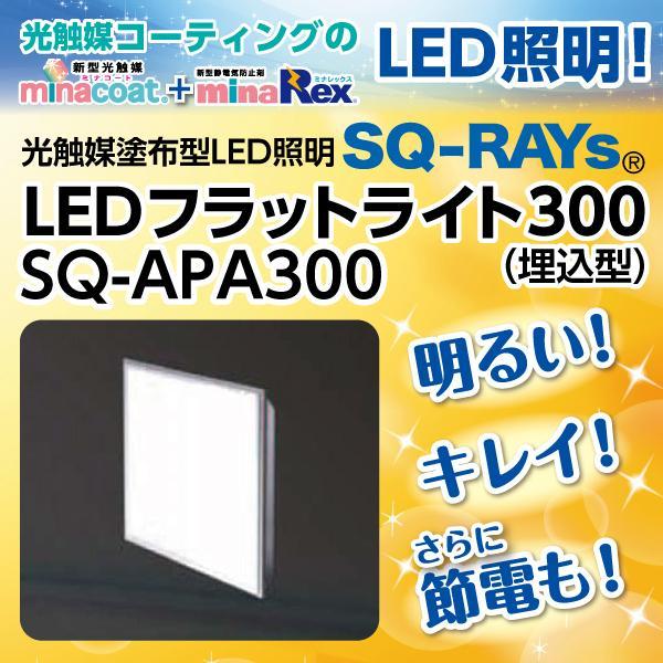抗菌・防汚・静電気防止 2種類の光触媒で綺麗な空間を実現するLED照明 SQ-RAYs LEDフラットライト300(埋込型)|takara-trust