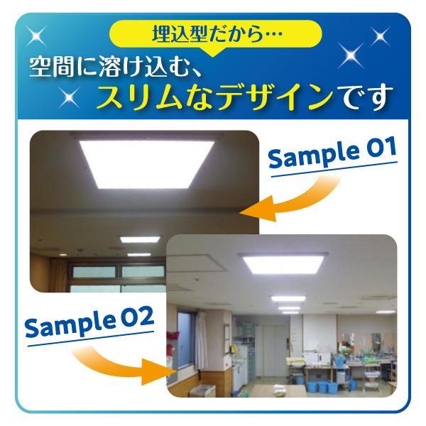 抗菌・防汚・静電気防止 2種類の光触媒で綺麗な空間を実現するLED照明 SQ-RAYs LEDフラットライト300(埋込型)|takara-trust|04