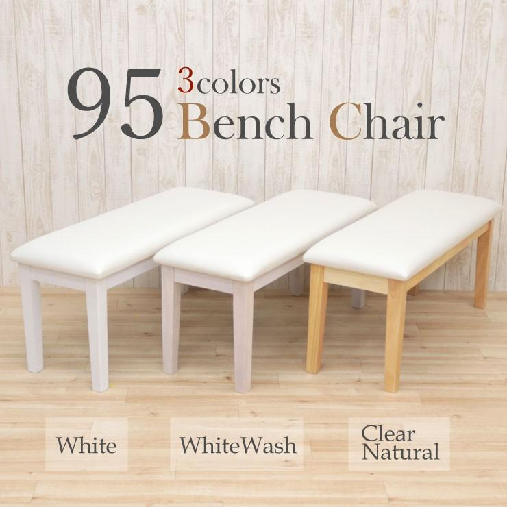 ダイニングベンチ 95cm ac2-360-bencw 2人 ホワイト ウォッシュ クリア色 木製 クッション 玄関 長椅子 待合室 アウトレット ac2 kurosu mindi 1s-1k-147 sg|takara21