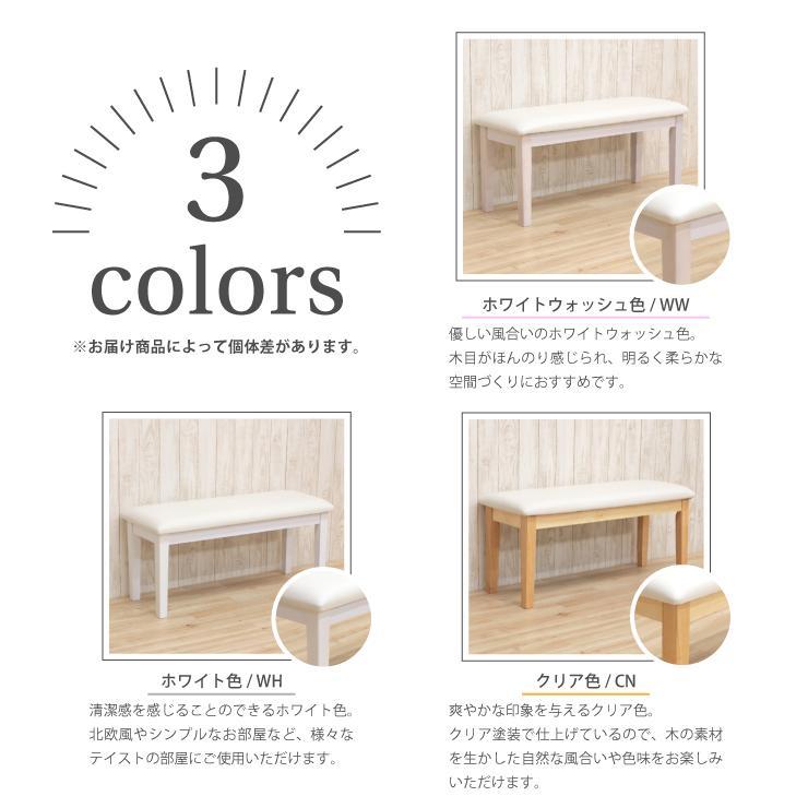ダイニングベンチ 95cm ac2-360-bencw 2人 ホワイト ウォッシュ クリア色 木製 クッション 玄関 長椅子 待合室 アウトレット ac2 kurosu mindi 1s-1k-147 sg|takara21|02
