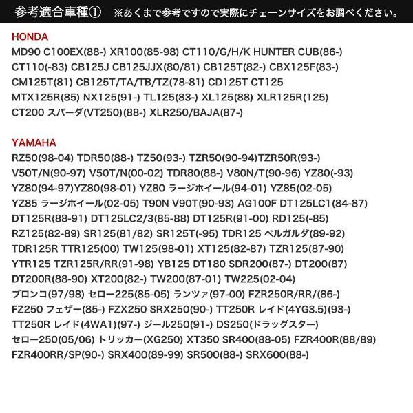 バイクチェーン ドライブチェーン ノンシール 428-150L クロム takarabune 03