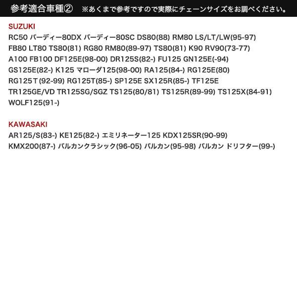 バイクチェーン ドライブチェーン ノンシール 428-150L クロム takarabune 04