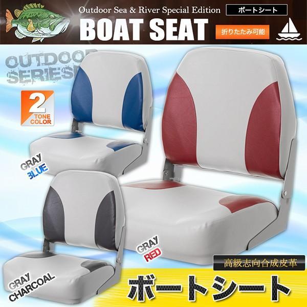 ボートシート ボート用 椅子 グレー レッド ブルー チャコール ふかふか 高級志向合成皮革|takarabune