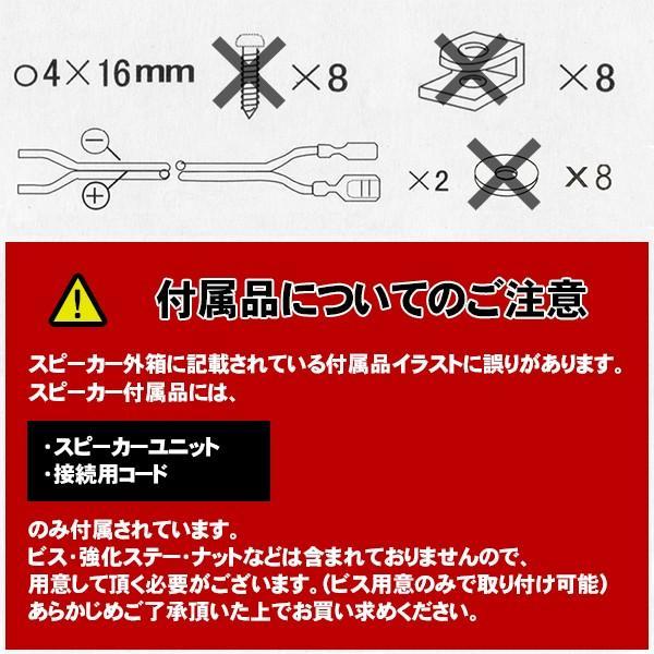 カースピーカー 10cm パフォーマンスモデル|takarabune|02