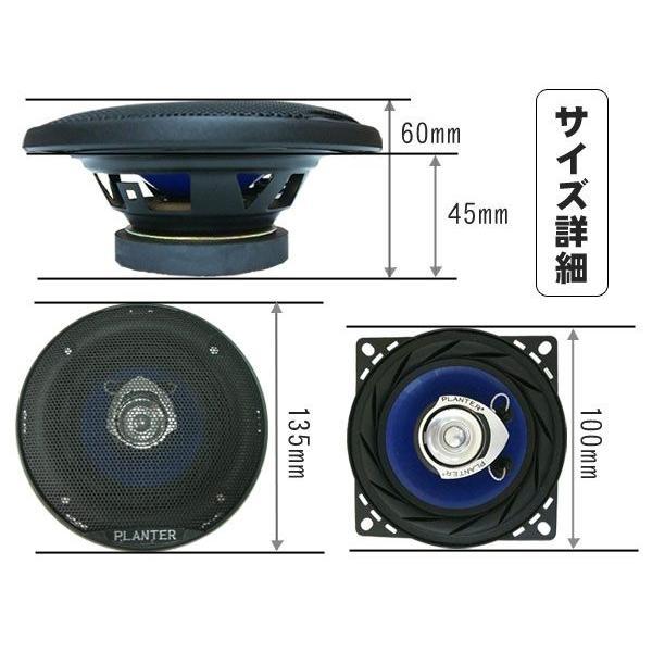 カースピーカー 10cm クオリティモデル|takarabune|03