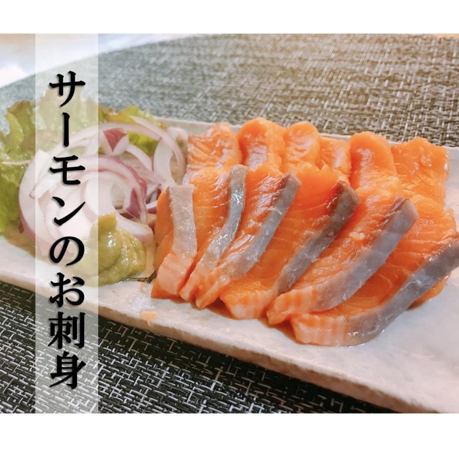 サーモン 鮭 アトランティックサーモンフィレ サーモンフィレ  チリ産 刺身 半身 生食 骨抜き カルパッチョ 焼き魚 |takarajima9666|04