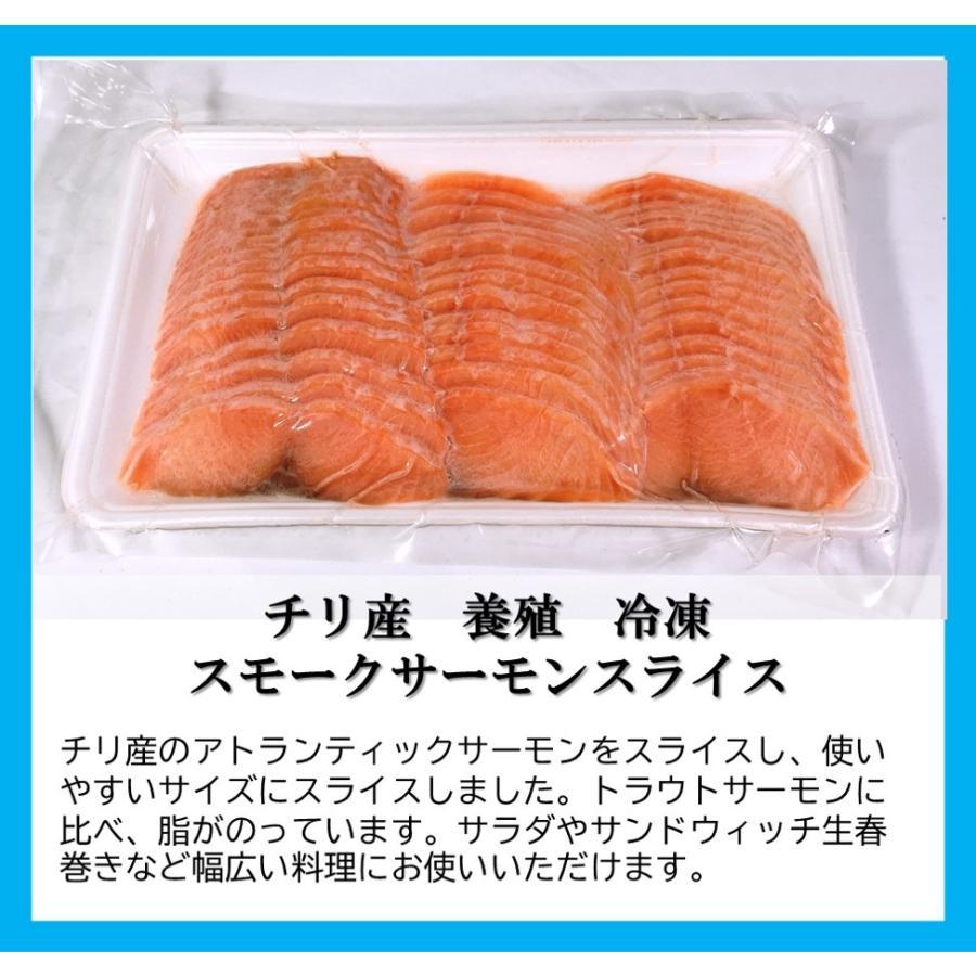 サーモン 鮭 スモークサーモン スライス アトランティック サンドウィッチ 生春巻き カルパッチョ 養殖 冷凍|takarajima9666|02