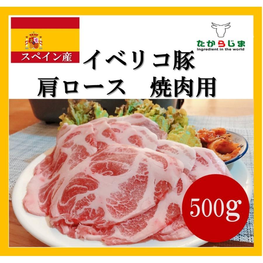 イベリコ豚 焼肉用 スペイン産 500g 豚 ぶた イベリコ BBQ キャンプ スライス サムギョプサル|takarajima9666
