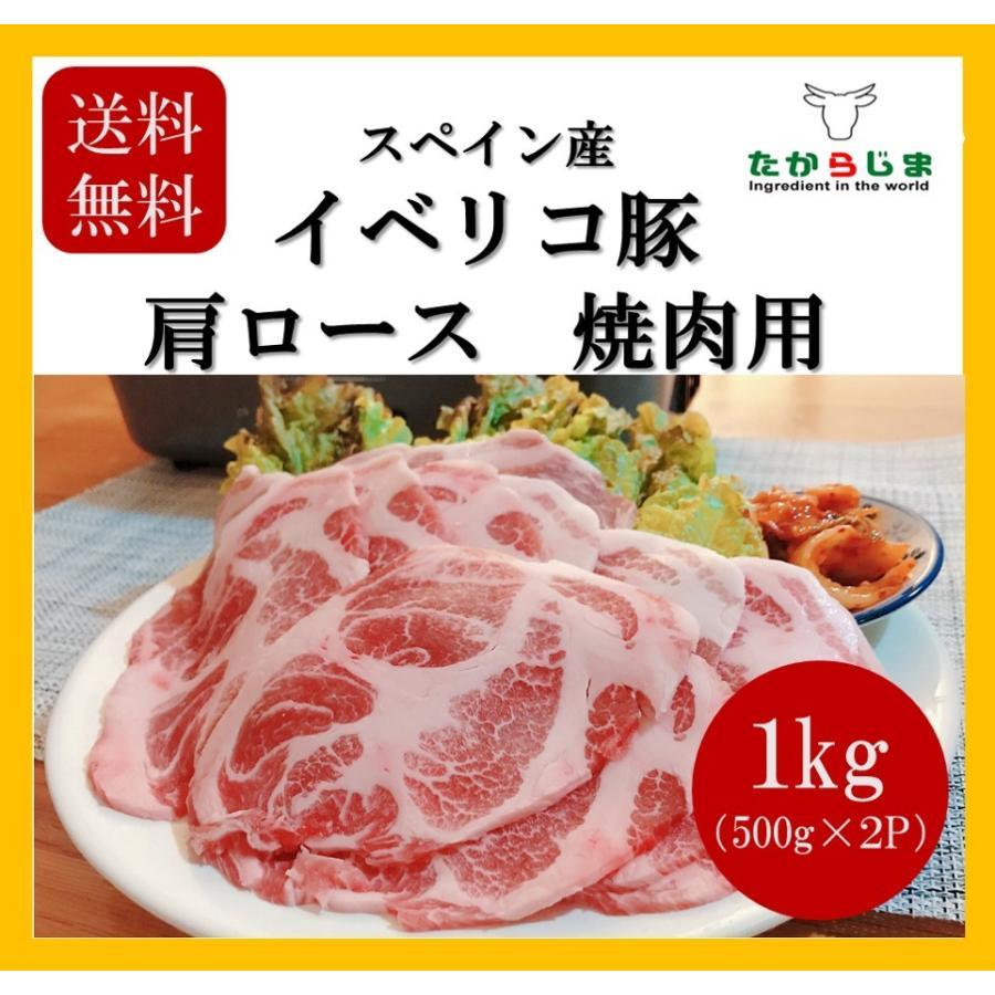 送料無料 イベリコ豚 焼肉用 スペイン産 1kg 500g×2P 豚 ぶた イベリコ BBQ キャンプ スライス サムギョプサル|takarajima9666