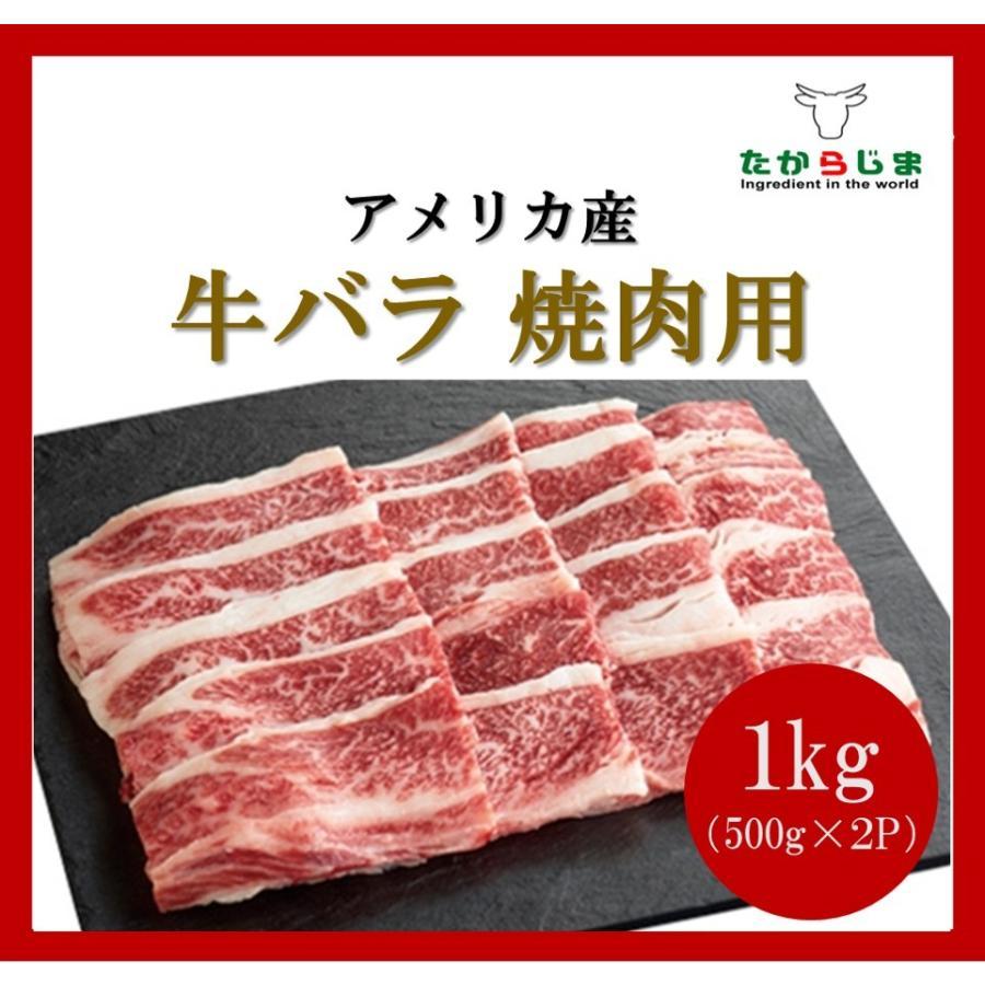 牛バラ 1kg(500g×2P) アメリカ産 カルビ 牛カルビ 牛肉 牛 肉 焼肉 BBQ キャンプ バーベキュー ホームパーティ takarajima9666
