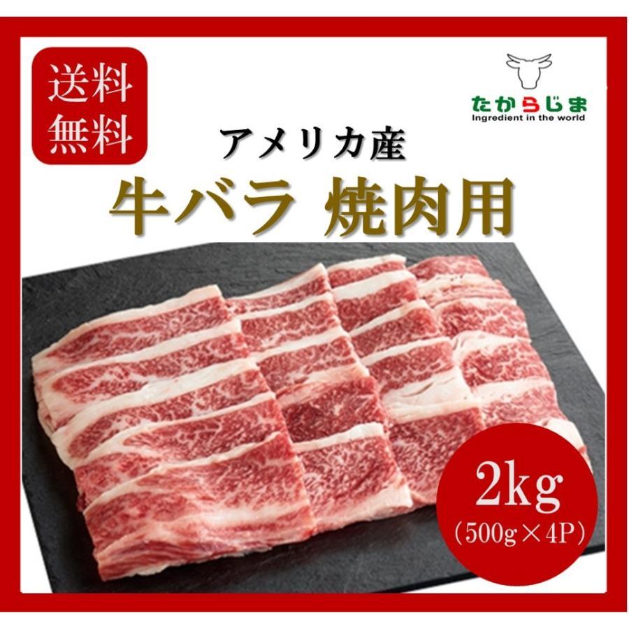 送料無料 牛バラ 2kg(500g×4P) アメリカ産 牛カルビ カルビ 牛肉 牛 肉 焼肉 BBQ キャンプ バーベキュー ホームパーティ|takarajima9666