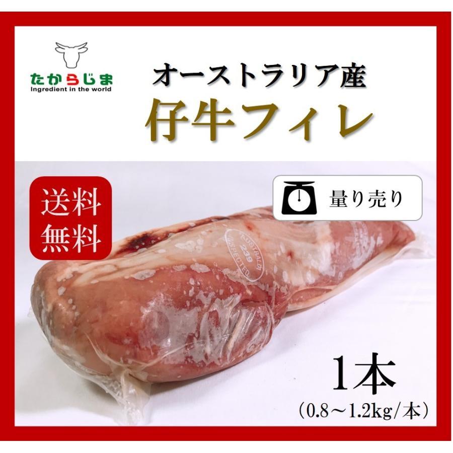 【量り売り】仔牛 牛フィレ オーストラリア産 テンダーロイン 牛ヒレ フィレ ヒレ 牛肉 ステーキ ロースト 肉 業務用 飲食店向け 量り売り|takarajima9666