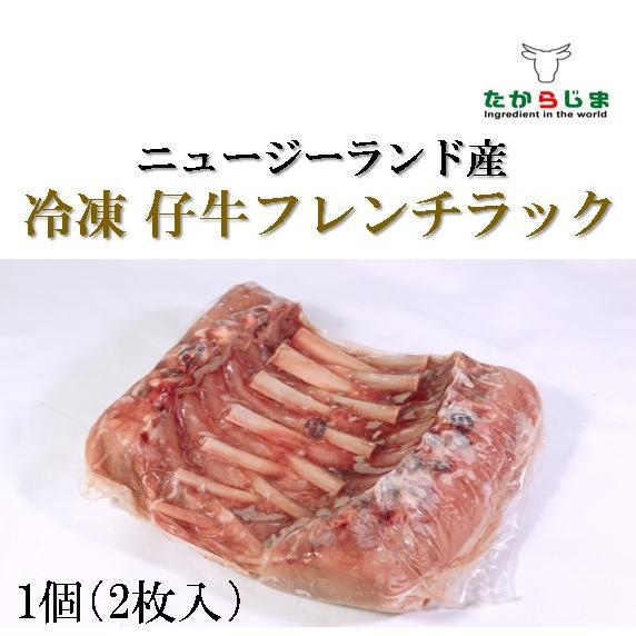 仔牛 フレンチラック ニュージーランド産 冷凍 業務用 飲食店向け 骨付き肉 ボビーヴィール 牛肉 ロースト  焼肉 肉 |takarajima9666