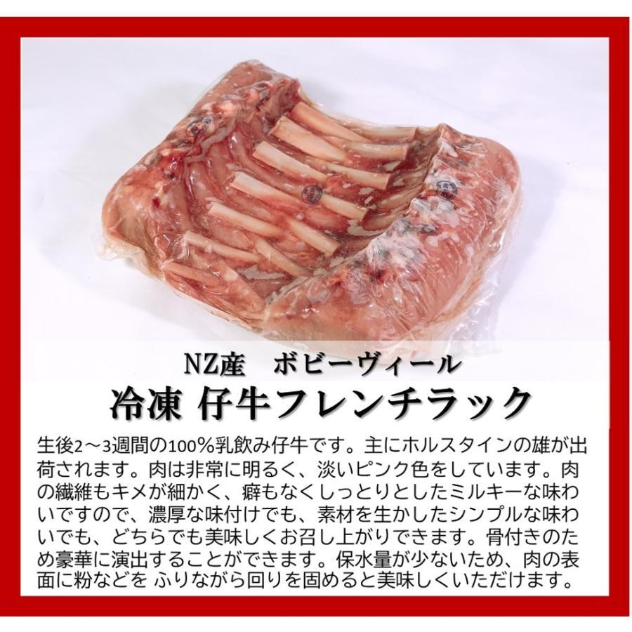 仔牛 フレンチラック ニュージーランド産 冷凍 業務用 飲食店向け 骨付き肉 ボビーヴィール 牛肉 ロースト  焼肉 肉 |takarajima9666|02