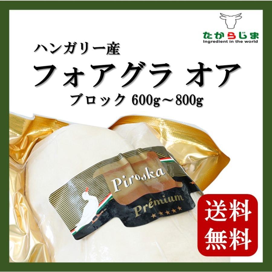 フォアグラ オア フォアグラオア ブロック ハンガリー産  takarajima9666