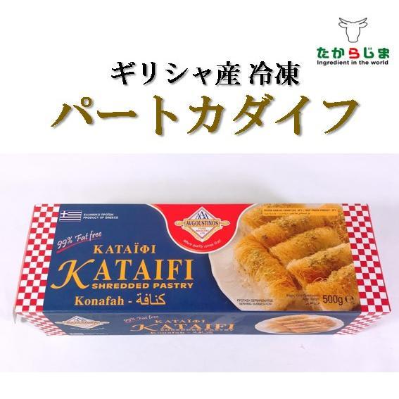 ギリシャ産 冷凍パートカダイフ カダイフ 製菓材料 パイ 生地 お菓子  takarajima9666