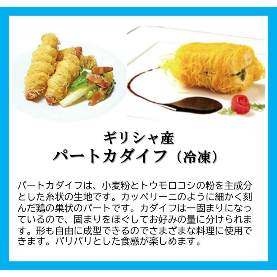 ギリシャ産 冷凍パートカダイフ カダイフ 製菓材料 パイ 生地 お菓子  takarajima9666 02