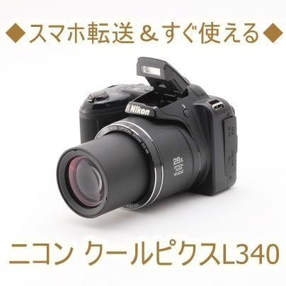 Nikon Cool Pix クールピクス L340 コンパクトデジタル カメラ ブラック 中古 初心者おすすめ 超高倍率 Wi-Fi|takaranoomise