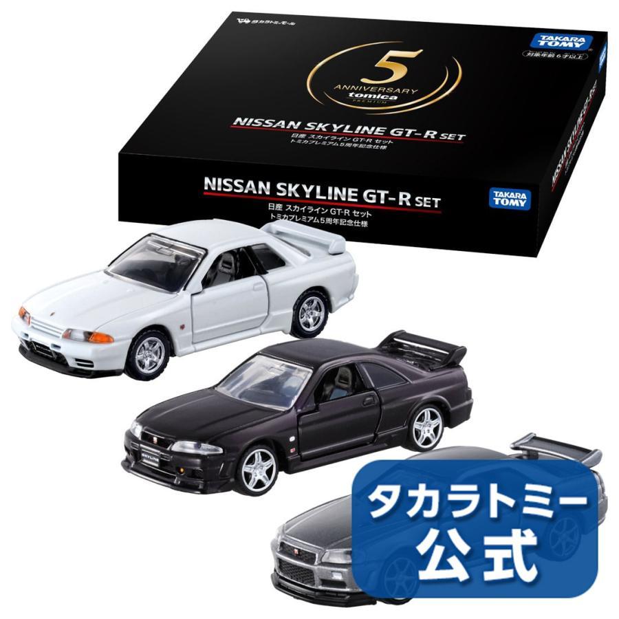 入荷予定 タカラトミーモールオリジナル トミカプレミアム 日産 スカイライン 数量限定アウトレット最安価格 トミカプレミアム5周年記念仕様 GT-R セット