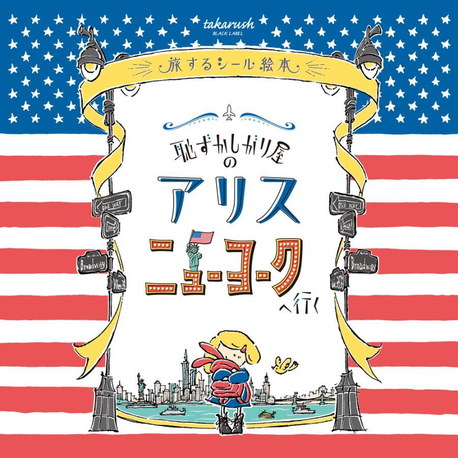 旅するシール絵本『恥ずかしがり屋のアリス ニューヨークへ行く』 [送料ウエイト:1]|takarushshop