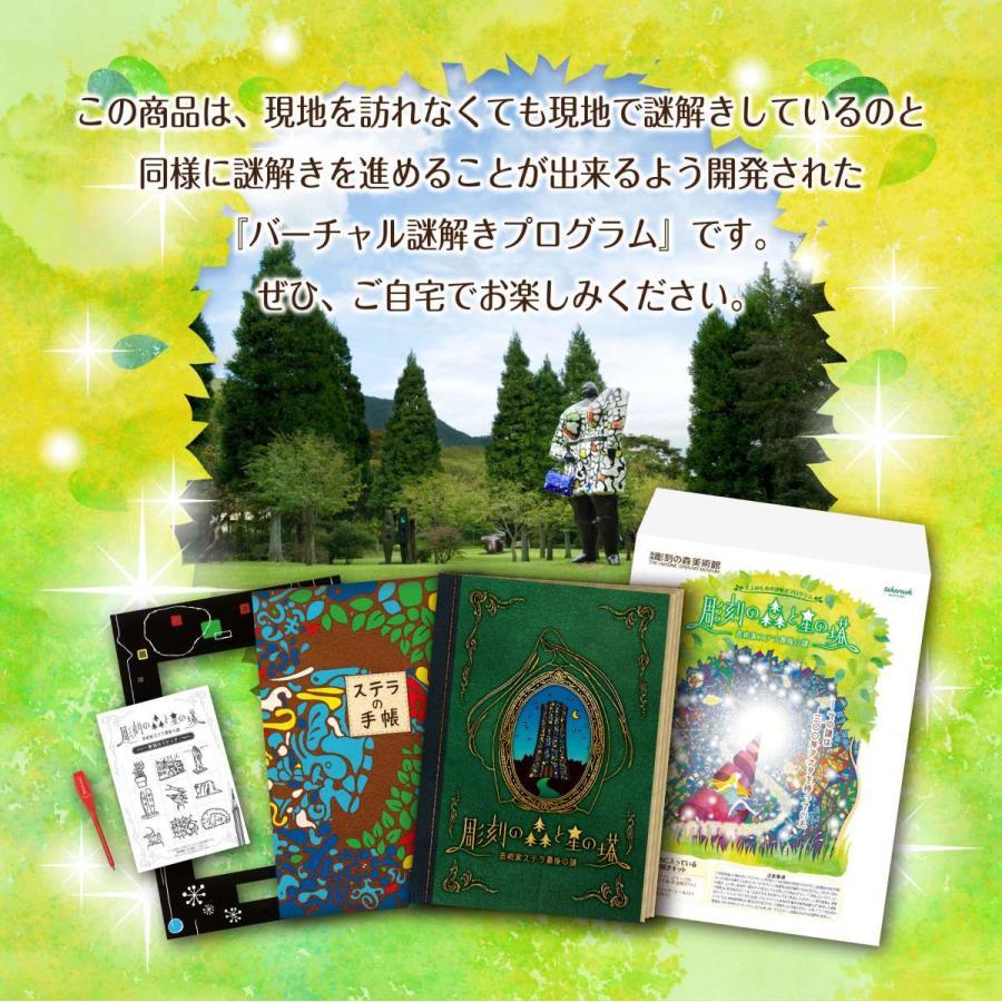 「彫刻の森と星の塔 ―芸術家ステラ最後の謎― 」バーチャルプログラム takarushshop 02