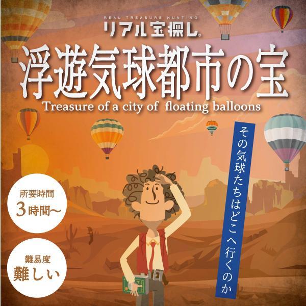 【9月人気No.1】浮遊気球都市の宝[送料ウエイト:1.5] takarushshop