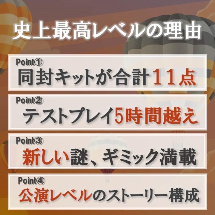 【9月人気No.1】浮遊気球都市の宝[送料ウエイト:1.5] takarushshop 03