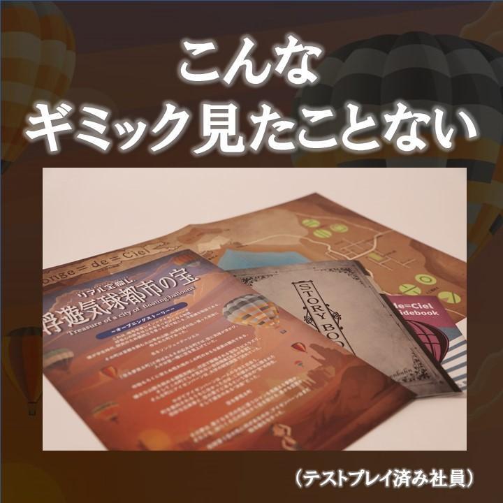 【9月人気No.1】浮遊気球都市の宝[送料ウエイト:1.5] takarushshop 04
