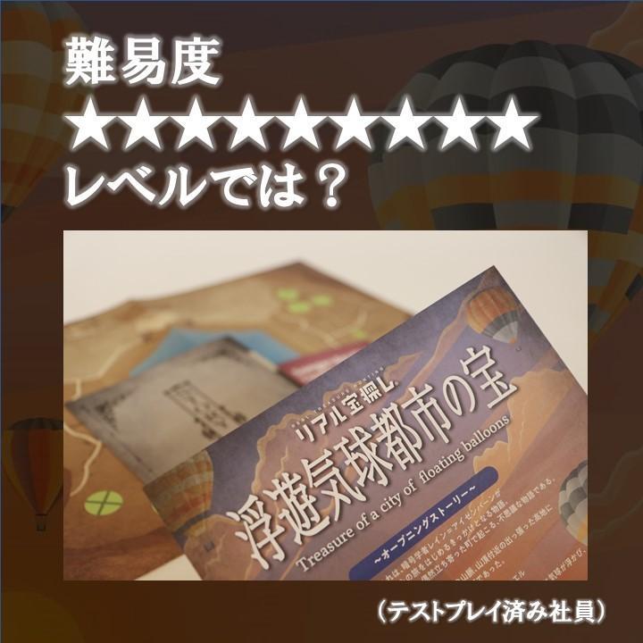 【9月人気No.1】浮遊気球都市の宝[送料ウエイト:1.5] takarushshop 05