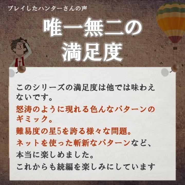 【9月人気No.1】浮遊気球都市の宝[送料ウエイト:1.5] takarushshop 06