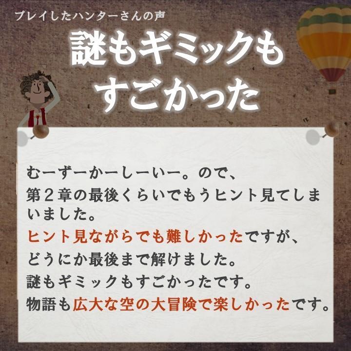 【9月人気No.1】浮遊気球都市の宝[送料ウエイト:1.5] takarushshop 07