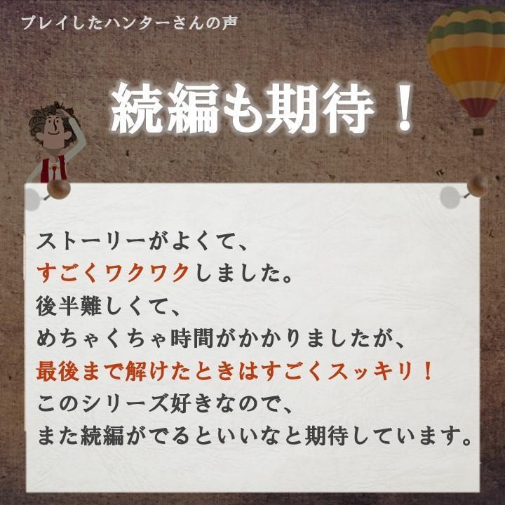 【9月人気No.1】浮遊気球都市の宝[送料ウエイト:1.5] takarushshop 08