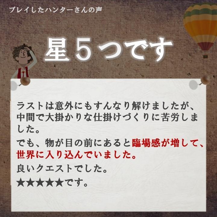【9月人気No.1】浮遊気球都市の宝[送料ウエイト:1.5] takarushshop 09