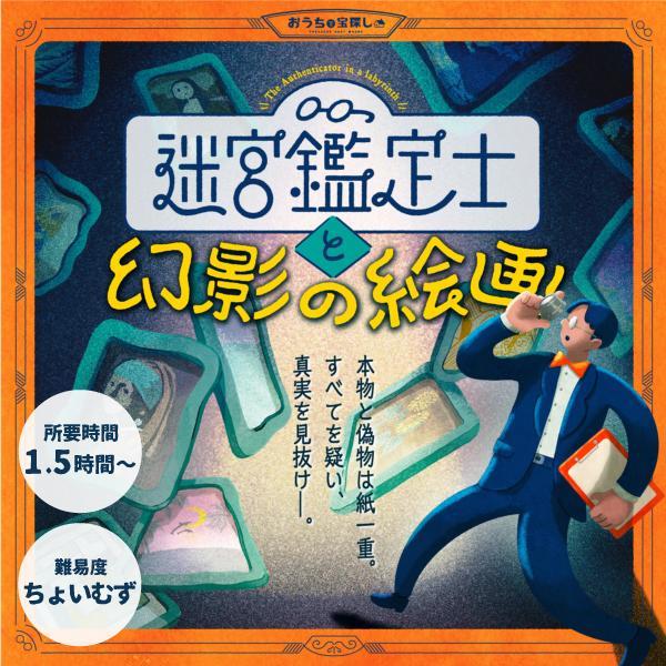【9月人気No.2  】迷宮鑑定士と幻影の絵画  [送料ウエイト:6]|takarushshop