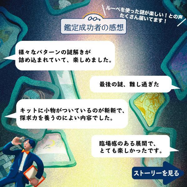 【9月人気No.2  】迷宮鑑定士と幻影の絵画  [送料ウエイト:6]|takarushshop|03