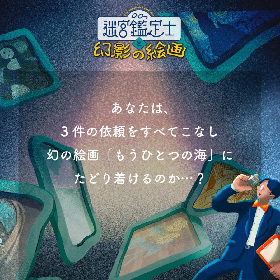 【9月人気No.2  】迷宮鑑定士と幻影の絵画  [送料ウエイト:6]|takarushshop|05
