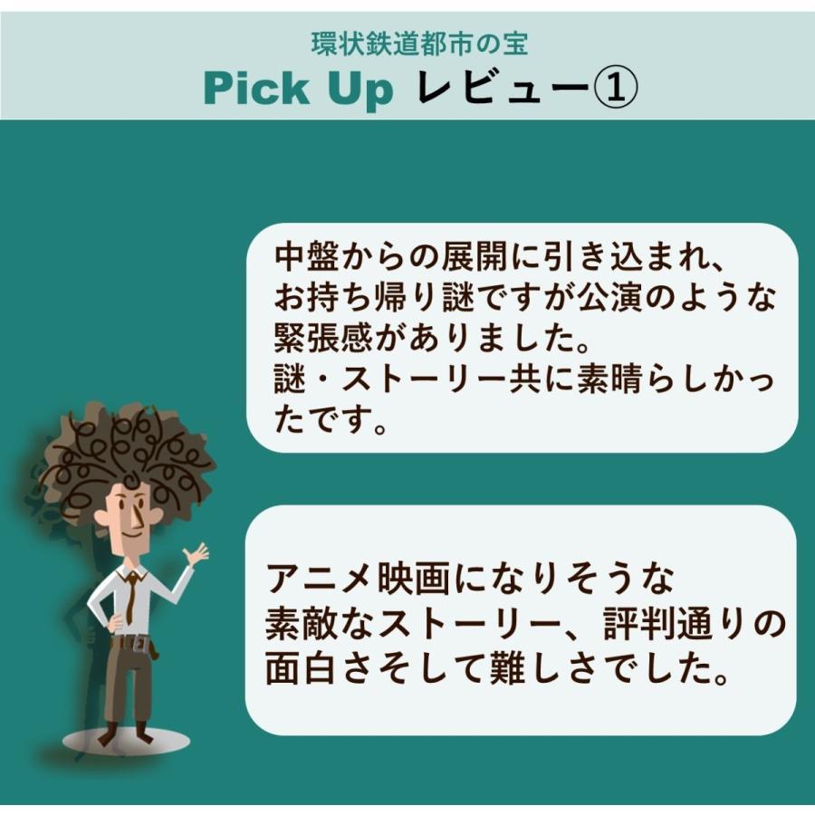 環状鉄道都市の宝|takarushshop|04
