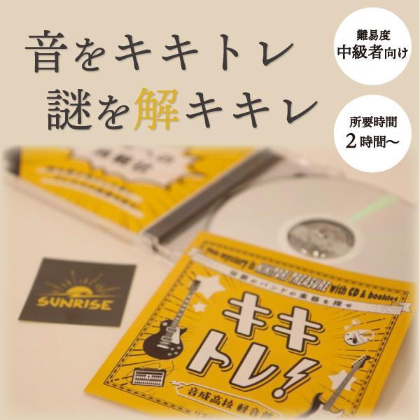 【 新商品 】キキトレ! 音成高校 軽音部【音をキキトレ!謎をトキキレ!】 [送料ウエイト:6]|takarushshop