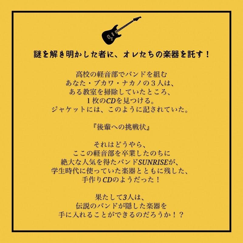【 新商品 】キキトレ! 音成高校 軽音部【音をキキトレ!謎をトキキレ!】 [送料ウエイト:6]|takarushshop|06