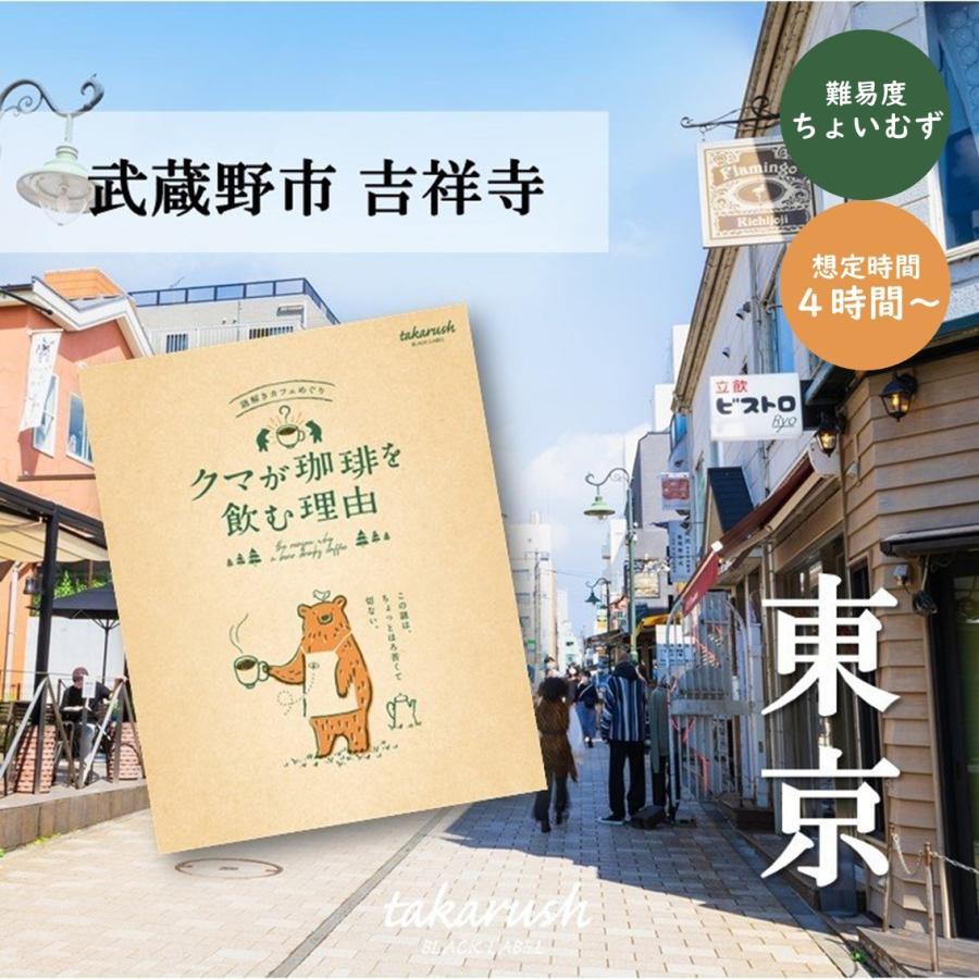 「クマが珈琲を飲む理由」謎解きキット表紙
