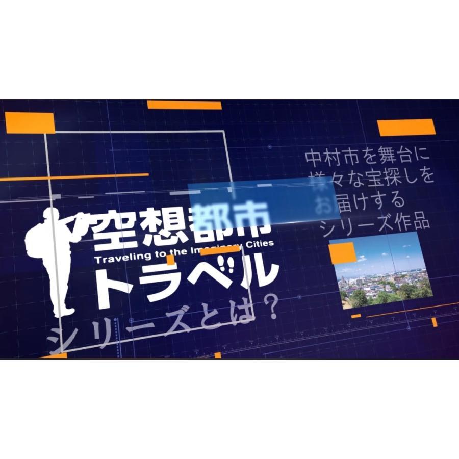 空想都市トラベル Prototype 〜大富豪が残した暗号〜|takarushshop|05