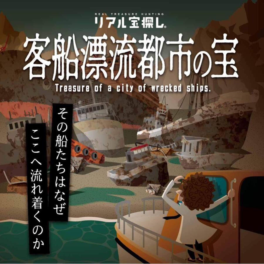 【超人気シリーズの第2弾】客船漂流都市の宝 [送料ウエイト:1.5] takarushshop 02