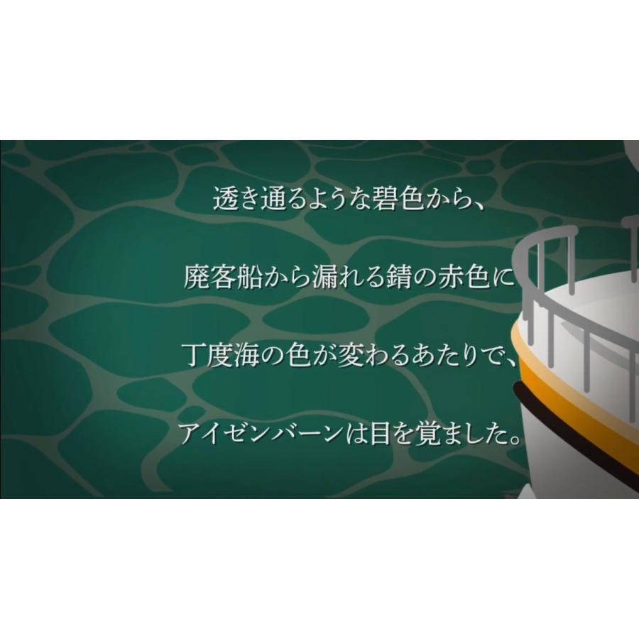【超人気シリーズの第2弾】客船漂流都市の宝 [送料ウエイト:1.5] takarushshop 05