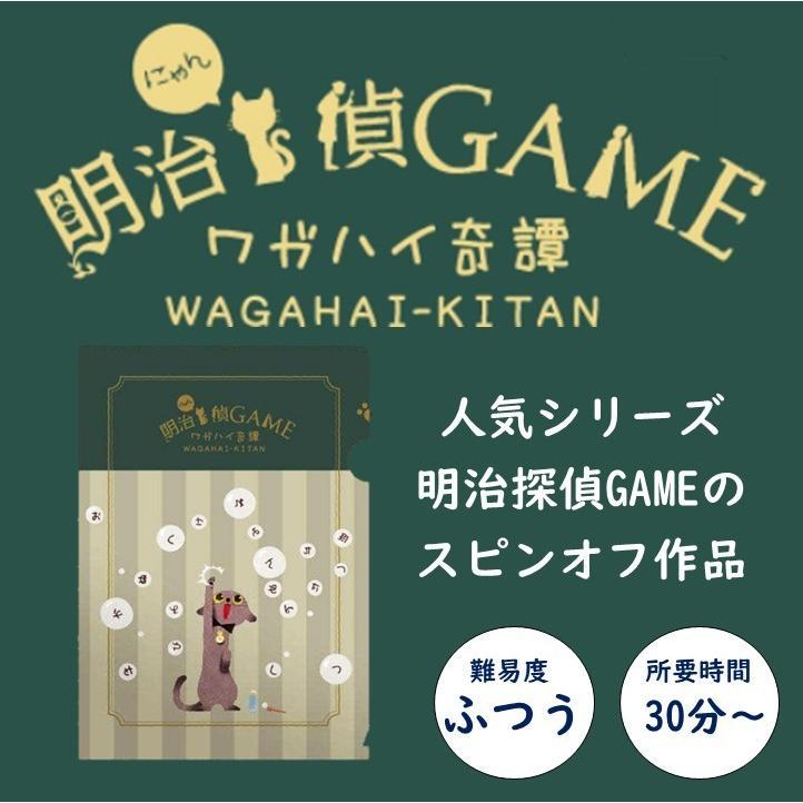 明治にゃん偵GAME - ワガハイ奇譚 - takarushshop