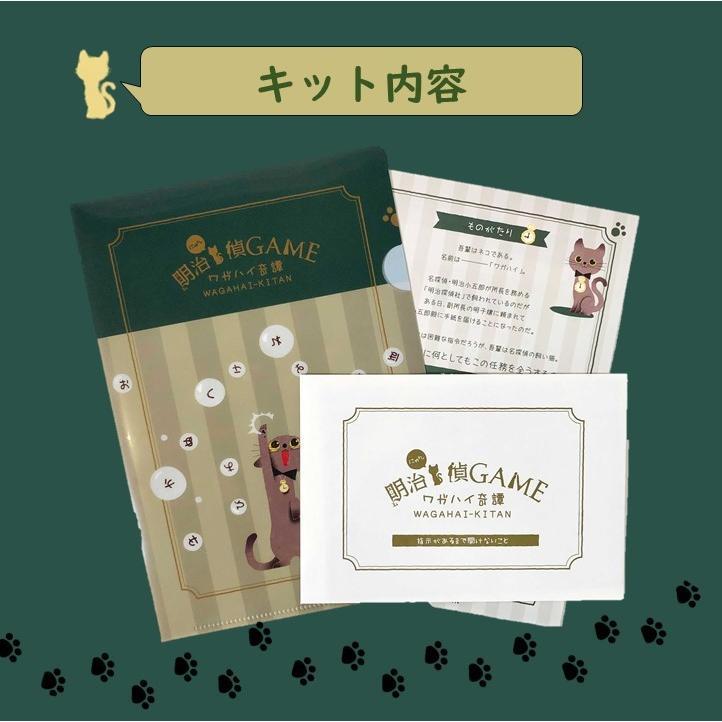 明治にゃん偵GAME - ワガハイ奇譚 - takarushshop 04
