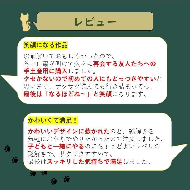 明治にゃん偵GAME - ワガハイ奇譚 - takarushshop 05