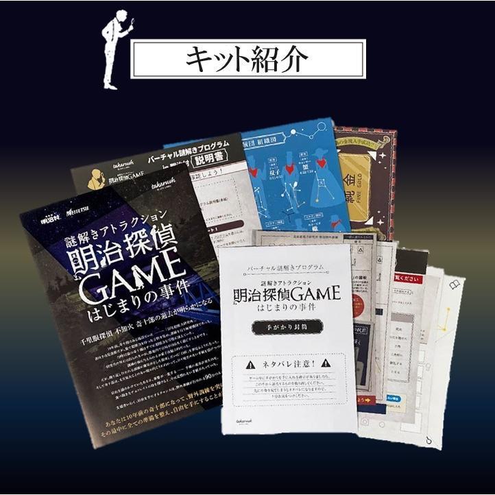 明治探偵GAME〜はじまりの事件〜 バーチャル謎解きプログラム|takarushshop|02