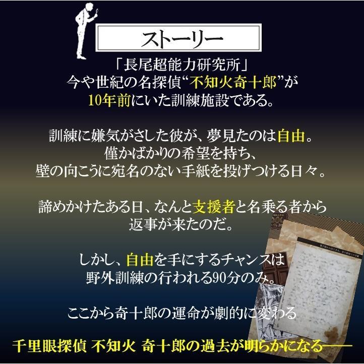 明治探偵GAME〜はじまりの事件〜 バーチャル謎解きプログラム|takarushshop|03